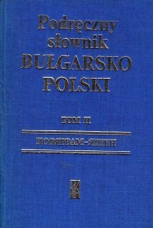 Podreczny Slovnik Bulgarsko-Polski z suplementem. I и II том
