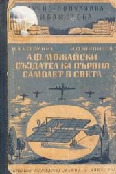 А.Ф.Можайски - създател на първия самолет в света