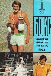 Бокс. Бюлетин орган на БФ Бокс 1981