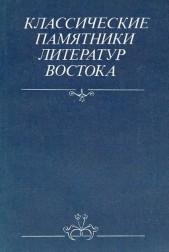 Класические памятники литератур востока
