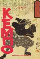 Кемпо. Традициите на японските бойни изкустваАлександър