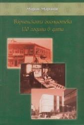 Варненската библиотека. 120 години в дати