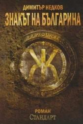 Знакът на българина. Книга 1