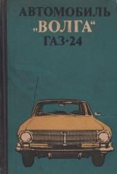 Автомобиль ВОЛГА. ГАЗ'24
