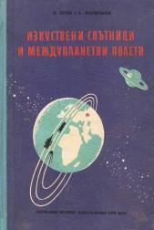 Изкусвени спътници и междупланетни полети