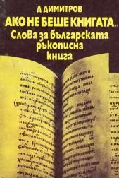 Ако не беше книгата. Слова за българската ръкописна книга