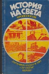 История на света. Хронология