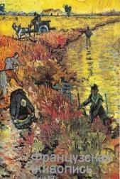 Французская живопись конца XIX - начало XX века
