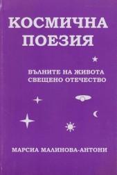 Космична поезия