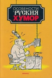 Особености на руския хумор. Сборник разкази