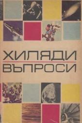 Хиляди въпроси. Книга за наука и техника