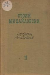 Избрани съчинения в два тома