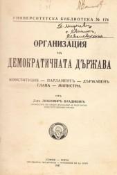 Организация на демократичната тържава