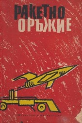 Ракетно оръжие