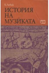 История на музиката. Част втора