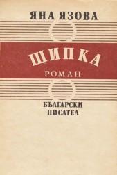 Шипка