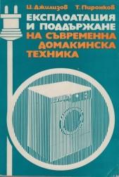 Експлоатация и поддържане на съвременна домакинска техника