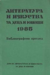 Литература и изкуство за деца и юноши 1985. Библиографски преглед