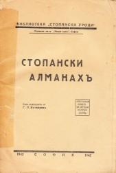Стопански алманах