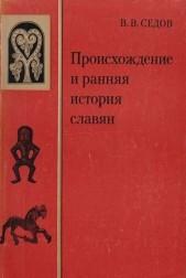 Происхождение и ранная история славян