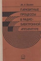Паразитные процессы в радио-электронной аппаратуре