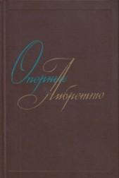 Оперные либрето. Том первый: Русская опера и опера народов СССР