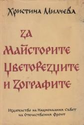 За Майсторите Цветорезците и Зографите