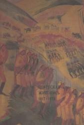 Советская живопись 1917-1973