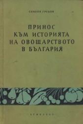 Принос към историята на овощарството в България