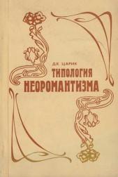 Типология неоромантизма