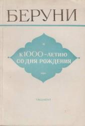 Беруни. Сборник статей к 1000-летию со дня рождения