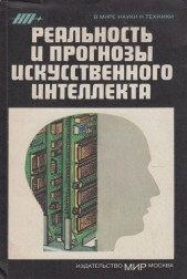 Реальность и прогнозы искусственного интеллекта