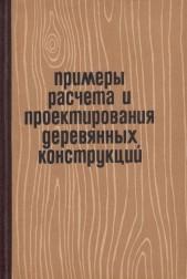 Примеры разчета и проектирования  деревянных конструкций