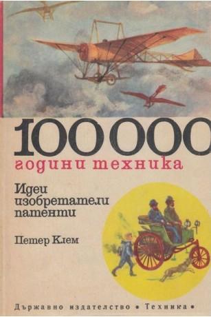 100 000 години техника. Идеи изобретатели патенти. Том 2
