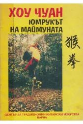 Хоу Чуан. Юмрукът на маймуната