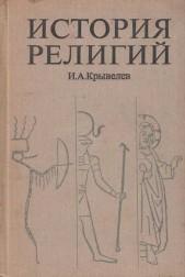История религии. Очерки в двух томах. Том первый