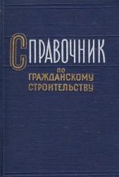 Справочник по гражданскому строительству. Том 1