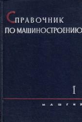 Справочник по машиностроению в двух томах. I том