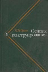 Основы конструирования. 1 и 2 том