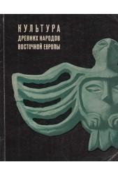 Культура древних народов Восточной Европы