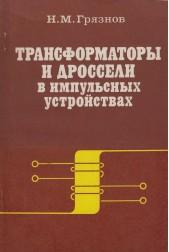 Трансформаторы и дроссели в импульсных устройствах