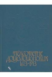 Трехсотлетие дома Романовых 1613-1913
