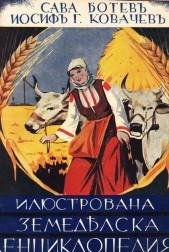 Земеделска енциклопедия