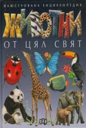 Илюстрована енциклопедия: Животни от цял свят