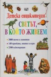 Детска енциклопедия. Светът, в който живеем