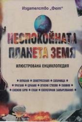Илюстрована енциклопедия: Неспокойната планета Земя