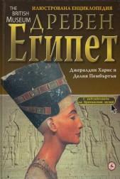 Илюстрована енциклопедия: Древен Египет