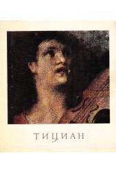 """Альбом """"Тициан"""""""