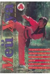 """Списание """"Мей хуа"""". Брой 1. Февруари. 1996"""