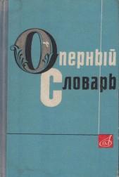 Оперный словарь